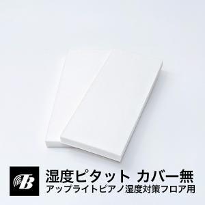 アップライトピアノ用湿度ピタット フロア用 (カバーなし)★東京防音/直販品【小型配送】|tokyobouon