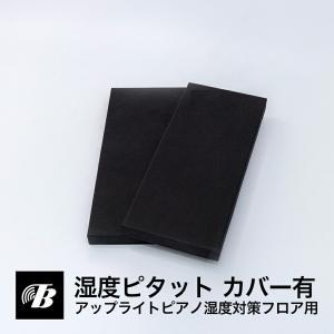 アップライトピアノ用湿度ピタット フロア用 (カバー付)/黒★東京防音/直販品【小型配送】|tokyobouon