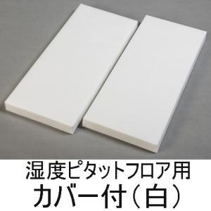 アップライトピアノ用湿度ピタット フロア用 (カバー付)白★東京防音/直販品【小型配送】|tokyobouon