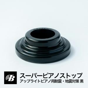 スーパーピアノストップ アップライトピアノ用(黒)★東京防音/直販品ピアノの耐震 地震対策に【送料無料】|tokyobouon