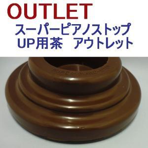 【OUTLET】スーパーピアノストップ(アップライトピアノ用茶)_アウトレット【送料無料】|tokyobouon