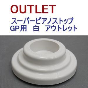 【OUTLET】スーパーピアノストップ(グランドピアノ用白)_アウトレット【送料無料】|tokyobouon
