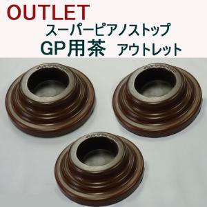 【OUTLET】スーパーピアノストップ(グランドピアノ用茶)_アウトレット|tokyobouon