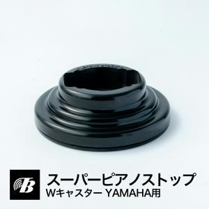 スーパーピアノストップ GP用 WキャスターYAMAHA用 黒★東京防音直販|tokyobouon