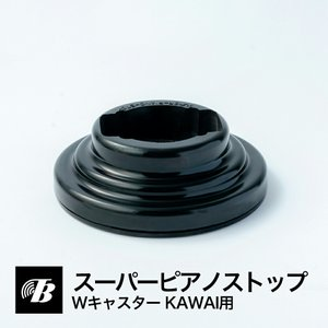 スーパーピアノストップ GP用 WキャスターKAWAI用 黒★東京防音直販|tokyobouon