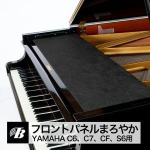 フロントパネル まろやか<大型ピアノ用> ★東京防音/直販品 【大型配送】|tokyobouon