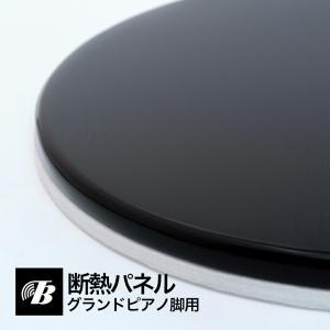 断熱パネル グランドピアノ用/脚用 黒★東京防音/直販品 |tokyobouon