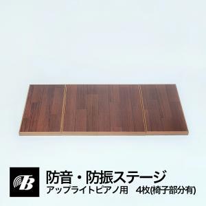 アップライトピアノ用防音・防振ステージ【4枚/椅子部分あり】デジタルピアノにも【中型配送】|tokyobouon