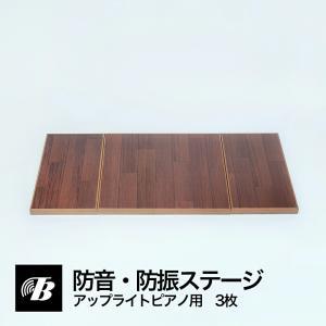 アップライトピアノ用防音・防振ステージ【3枚/椅子部分なし】デジタルピアノにも【中型配送】|tokyobouon