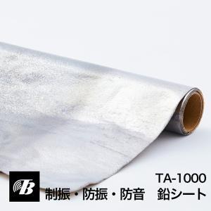 制振・防音シート(純鉛)TA-1000【小型配送】|tokyobouon
