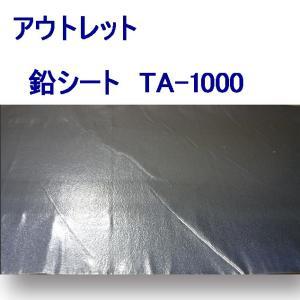 【OUTLET】制振・防音シート(純鉛)TA-1000【小型配送】|tokyobouon