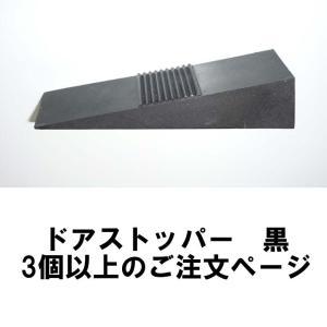 ドアストッパー TB-02 黒<3個以上のご注文>【小型配送】 tokyobouon