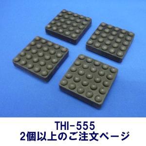 エアコン室外機用防振ゴム THI-555 【3個以上のご注文 小型配送】|tokyobouon