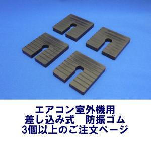 エアコン室外機用_差し込み式防振ゴム THI-608【 3個以上のご注文 小型配送】|tokyobouon