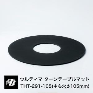 ウルティマ・ターンテーブルマット 中心穴:φ105mm   /アナログレコード用【小型配送】 tokyobouon