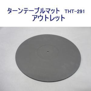 【OUTLET】ターンテーブルマット(THT-291)_訳ありアウトレット/アナログレコード用【小型配送】|tokyobouon