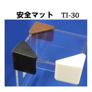 安全マットTI-30【小型配送】|tokyobouon