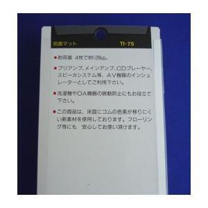 防振マット TI-75B4【小型配送】|tokyobouon|05