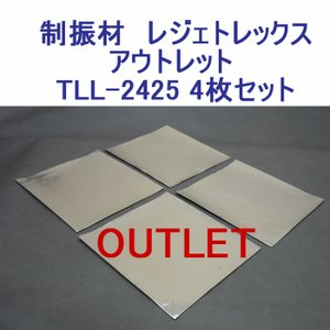 【OUTLET】軽量制振材 レジェトレックス TLL-2425 アウトレット 4枚入【小型配送】|tokyobouon