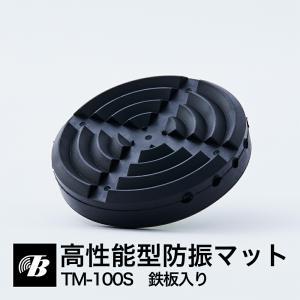 高性能型防振マット TM-100S/鉄板入り/ピアノ 冷蔵庫 室外機 重量物の防振用【小型配送】|tokyobouon