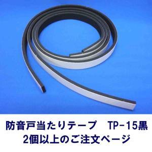 防音戸当りテープ TP-15 黒 (厚5mm×15mm×1m/2本入)【3個以上のご注文】|tokyobouon
