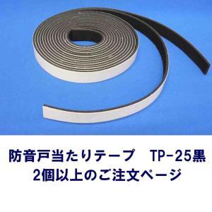 防音戸当りテープ TP-25 黒 (厚み2.5mm×15mm×2m/2本入)【小型配送】【3個以上のご注文】|tokyobouon