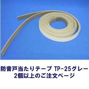 防音戸当りテープ TP-25 グレー (厚み2.5mm×15mm×2m/2本入)【小型配送】【3個以上のご注文】|tokyobouon