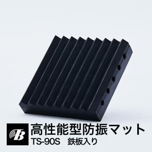 高性能型防振マット TS-90S/鉄板入り/冷蔵庫 室外機 重量物の防振用【小型配送】|tokyobouon