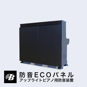 防音ECOパネル アップライトピアノ用 TSP-2100 ★東京防音/直販品高性能型簡易防音装置【大型配送】|tokyobouon