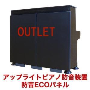 【OUTLET】防音ECOパネル アウトレット品 /アップライトピアノ防音パネル【大型配送】|tokyobouon
