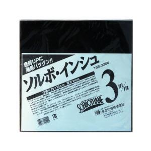 ソルボインシュ TSS-3300【小型配送】|tokyobouon