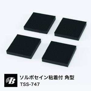 AV機器用ソルボセイン粘着付 TSS−747 黒【小型配送】|tokyobouon