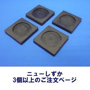 洗濯機用防振ゴム ニューしずか【3個以上のご注文 小型配送】|tokyobouon