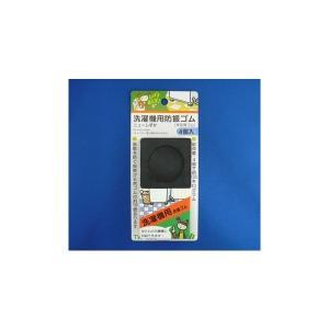 洗濯機用防振ゴム ニューしずか【小型配送】|tokyobouon|02