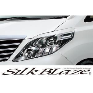 SilkBlaze シルクブレイズ エアロ20系アルファード 前期/後期(S)アイライン (塗装済み)|tokyocar