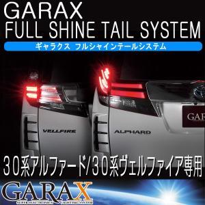 GARAX ギャラクス フルシャインテールシステム 30系アルファード/30系ヴェルファイア|tokyocar