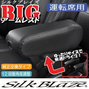 SilkBlaze シルクブレイズトヨタ車汎用BIGアームレスト 運転席側用[ブラック/ベージュ/アイボリー]|tokyocar