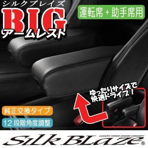 SilkBlaze シルクブレイズトヨタ車汎用BIGアームレスト 左右セット[ブラック/ベージュ/アイボリー]|tokyocar