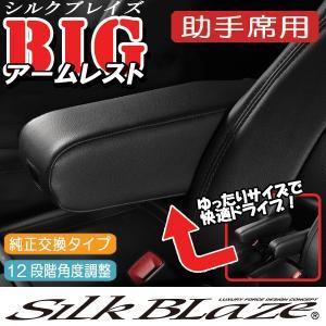 SilkBlaze シルクブレイズトヨタ車汎用BIGアームレスト 助手席側用[ブラック/ベージュ/アイボリー]|tokyocar