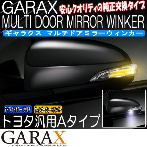 GARAX ギャラクス マルチLEDドアミラーウィンカー クリア 【トヨタ汎用Aタイプ】 tokyocar