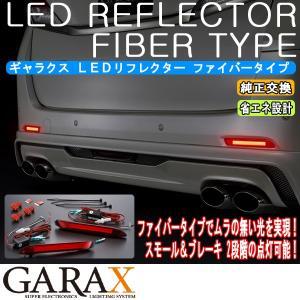 GARAX ギャラクス【60系ハリアー】ファイバータイプLEDリフレクタートヨタ汎用Aタイプ|tokyocar