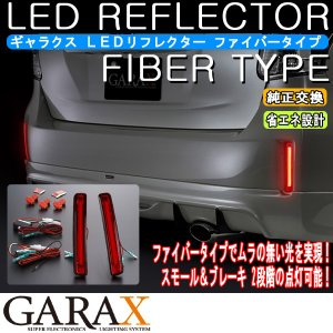 GARAX ギャラクス【80系ノア/ヴォクシー】ファイバータイプLEDリフレクタートヨタ汎用Cタイプ|tokyocar