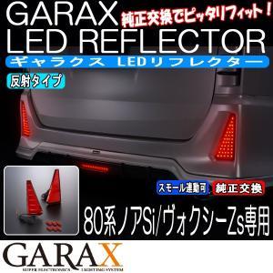 GARAX ギャラクス【80系ノアSi/80系ヴォクシーZs】反射タイプLEDリフレクター|tokyocar