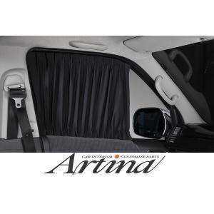 Artina アルティナプライバシーカーテン フロントキット【200系ハイエースS-GL標準】|tokyocar
