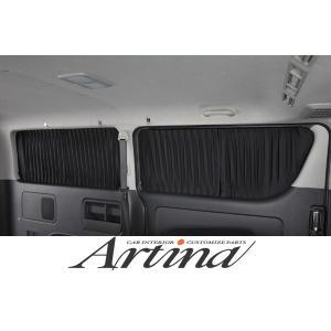Artina アルティナプライバシーカーテン リアキット【200系ハイエースS-GL標準】|tokyocar