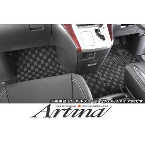 Artina アルティナ【20系アルファード/ヴェルファイアハイブリッド】 [7人乗り車用]  フロアマットEX (1台分)|tokyocar