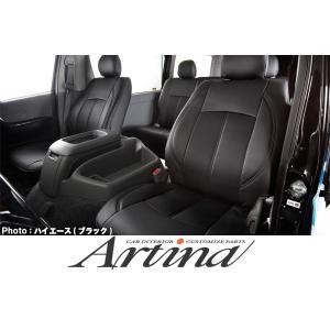 [T2109] Artina アルティナ【200系ハイエース 3型後期/4型】 5人乗り[スーパーGL]スタンダードシートカバー (1台分)|tokyocar