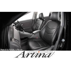 [T2401] Artina アルティナ【30系プリウス 前期】 [S/Gグレード]スタンダードシートカバー (1台分)|tokyocar