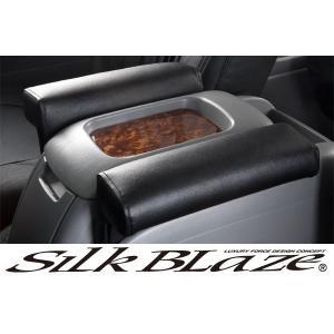 SilkBlaze シルクブレイズアームレスト 片側1個【TRH/KDH200系ハイエース/レジアスエース】ブラック|tokyocar