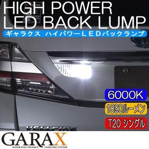 GARAX ギャラクス【T20シングル】 ハイパワーLEDバックランプ|tokyocar